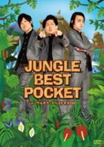 ■喜劇DVD[JUNGLE BEST POCKET~森林寶穴最好素材DVD~]11/9/7開始銷售[輕鬆的gifu_包裝選擇][05P03Sep16]