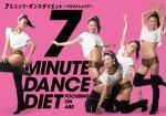 オリコン加盟店フィットネスDVD7ミニッツ・ダンスダイエット〜ウエストの引き締め「ウエストシェイプ」