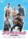 10%OFF■通常版■韓国映画 DVD【アコースティック 通常版】12/5/16発売