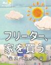 10%OFF★スペシャルブックレット封入■二宮和也主演TVドラマ Blu-ray【フリーター、家を買