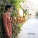 【オリコン加盟店】送料無料■清水博正 カセット【...の商品画像