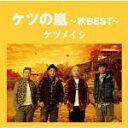 ■ケツメイシ CD【ケツの嵐〜秋BEST〜】13/4/3発売【楽ギフ_包装選択】