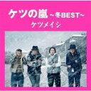 ■ケツメイシ CD【ケツの嵐〜冬BEST〜】13/4/3発売【楽ギフ_包装選択】