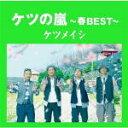 ■ケツメイシ CD【ケツの嵐〜春BEST〜】13/4/3発売【楽ギフ_包装選択】