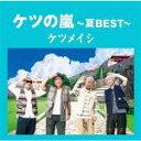 ■ケツメイシ CD【ケツの嵐〜夏BEST〜】13/4/3発売【楽ギフ_包装選択】
