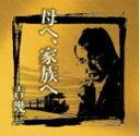 吉幾三 CD【芸能生活40周年記念アルバム II 「母へ、家族へ」】12/3/7発売【楽ギフ_包装選択】【05P03Sep16】