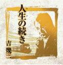 吉幾三 CD【芸能生活40周年記念アルバム III 「人生の続き」】12/3/7発売【楽ギフ_包装選択】【05P03Sep16】