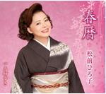 【オリコン加盟店】松前ひろ子 カセット【春暦】1...の商品画像
