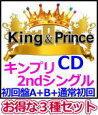 楽天アットマークジュエリーMusic【オリコン加盟店】▼●超お得な3種セット■初回盤A+B+通常盤セット[取][代引不可]■King & Prince CD+DVD【Memorial】18/10/10発売【ギフト不可】