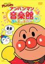 ■それいけ!アンパンマン DVD【アンパンマン音楽館 グーチョキパー「グー」】12/3/21発売【楽