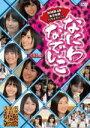 【オリコン加盟店】■NMB48 DVD【なにわなでしこ Vol.4】12/2/28発売【楽ギフ_包装選択】