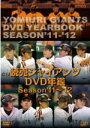 【オリコン加盟店】■プロ野球 DVD【読売ジャイアンツ DVD年鑑 season'11-'12】12/3/21発売【楽ギフ_包装選択】