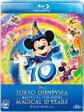 送料無料■東京ディズニーシー Blu-ray【マジカル 10 YEARS グランドコレクション】12/1/18発売【楽ギフ_包装選択】