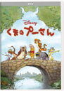 ■ディズニー DVD【くまのプーさん】12/2/22発売【楽ギフ_包装選択】【05P03Sep16】