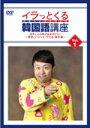 ■お笑い DVD【イラっとくる韓国語講座vol.1】12/2/22発売【楽ギフ_包装選択】【05P03Sep16】