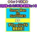 【オリコン加盟店】●初回盤+with SixTONES盤+通...