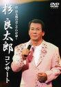 ■送料無料■杉良太郎 DVD【杉良太郎の君こそわが命】 07/1/24発売【楽ギフ_包装選択】【05P03Sep16】