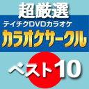 テイチク カラオケ DVD【カラオケサークルベスト10】 13/03/20発売【楽ギフ_包装選択】【05P03Sep16】