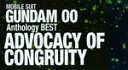 ■V.A. 2CD【機動戦士ガンダム00 Anthology BEST ADVOCACY OF CONGRUITY】10/9/15発売【楽ギフ_包装選択】【05P03Sep16】