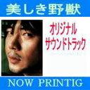 ■送料無料■サウンドトラック CD+フォトカード+ポストカード付 映画2/22発売
