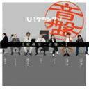 ■送料120円■U-1グランプリ CD【取調室?音盤?】07/8/17発売