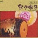 ■送料120円 ■日本の芸能 CD【祭り囃子】 97/1/22