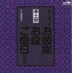 【オリコン加盟店】■浄土宗 カセットテープ【お彼...の商品画像