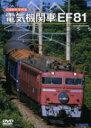 ■送料無料■旧国鉄形車両集■DVD【電気機関車「EF81」】■'06/8/23発売【楽ギフ_包装選択】