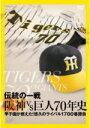 ■伝統の一戦 DVD【阪神vs巨人70年史】 07/3/21発売【楽ギフ_包装選択】【05P03Sep16】