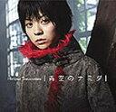 ■送料無料■高橋瞳 CD+DVD【青空のナミダ】初回生産限定盤 11/30