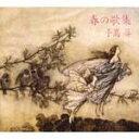 ■送料120円 ■手嶌葵 CD【春の歌集】07/2/7