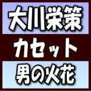 【オリコン加盟店】大川栄策 カセット【男の火花】18/8/29発売【楽ギフ_包装選択】