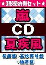 【オリコン加盟店】●初回盤+高校野球盤[初回限定]+通常盤セット[代引不可]■嵐 CD+DVD【夏疾風】18/7/25発売【ギフト不可】