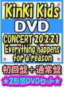 楽天アットマークジュエリーMusic【オリコン加盟店】●2種超お得セット●特典ミニポスター2枚プレゼント[希望者]■初回盤DVD+通常盤DVDセット■KinKi Kids DVD【KinKi Kids CONCERT 20.2.21 -Everything happens for a reason-】18/7/25発売【ギフト不可】