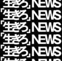 【オリコン加盟店】★特典クリアファイルA 外付 ■初回盤A 代引不可 ★DVD付 2面4Pジャケット■NEWS CD DVD【生きろ】18/9/12発売【ギフト不可】