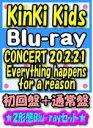 楽天アットマークジュエリーMusic【オリコン加盟店】●2種で超お得セット●特典ミニポスター2枚プレゼント[希望者]■初回盤Blu-ray+通常盤Blu-rayセット■KinKi Kids Blu-ray【KinKi Kids CONCERT 20.2.21 -Everything happens for a reason-】18/7/25発売【ギフト不可】