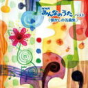 【オリコン加盟店】キッズ CD【NHKみんなのうた ベスト <懐かしの名曲集>】19/5/15発売【楽ギフ_包装選択】