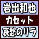 【オリコン加盟店】岩出和也 カセット【哀愁のリラ】18/10/24発売【楽ギフ_包装選択】
