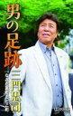 三門忠司 カセットテープ19/7/17発売