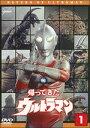 【オリコン加盟店】■ウルトラマン DVD【帰ってきたウルトラマン Vol.1】10/7/23発売【楽ギフ_包装選択】