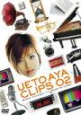 上戸彩 DVD【UETOAYA CLIPS 02】10%OFF+送料無料