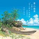■送料無料■吉永小百合 CD■'06/6/21発売■【第二楽章 沖縄から「ウミガメと少年」】
