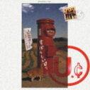 ■送料120円■ユニコーン CD【すばらしい日々】3/24発売