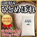 山形県産 ひとめぼれ 玄米 約24kg(62-R)