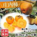 さむらい柿 極上大玉約2kg(04-R)