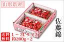 温室さくらんぼ佐藤錦 フードパック 約200g×2・L〜2Lサイズ(70-P)