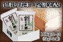 山形お米の定期便「どじょうの会」10kgコース(5kgずつ1...