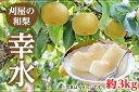 刈屋の和梨 幸水(こうすい) 約3kg(06-A)
