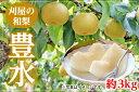 刈屋の和梨 豊水(ほうすい) 約3kg(06-B)