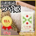 【28年産新米】山形県産 つや姫 5kg(62-B)